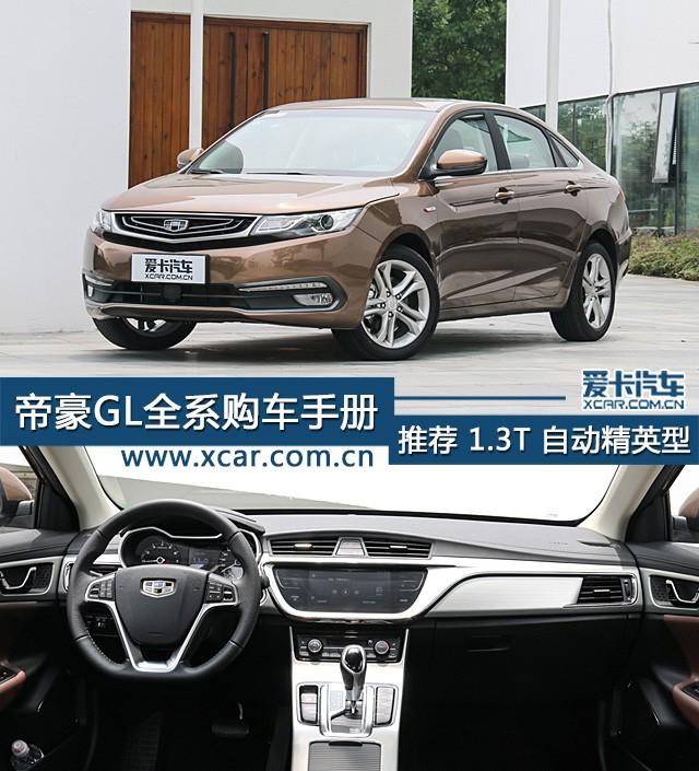 推1.3T自动精英型 帝豪GL全系购车手册高清图片