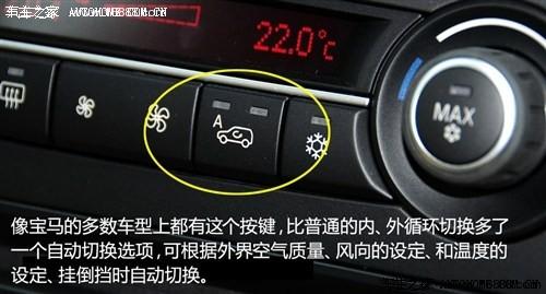 汽车知识 > 汽车实用手册 浅谈汽车空调功能/误区    比如奔驰多数