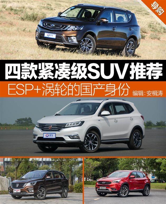 吉利远景SUV、宝骏560、荣威RX5以及奇瑞瑞虎7便是筛选之后的主高清图片