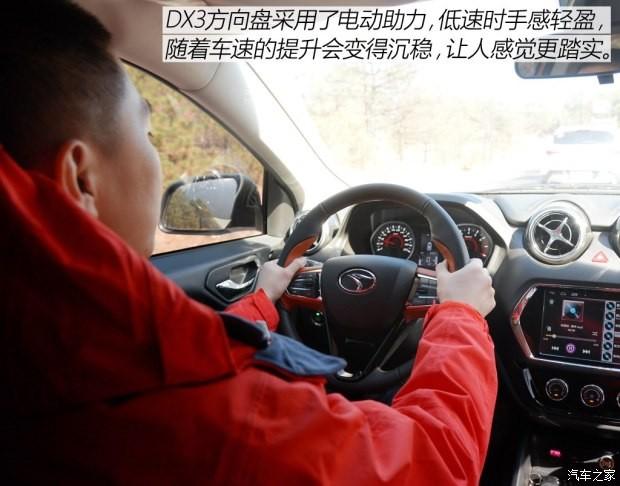 的小鲜肉 试驾东南DX3自动挡高清图片