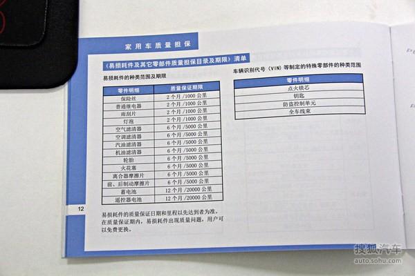 保养467元 东风标致2008保养手册高清图片